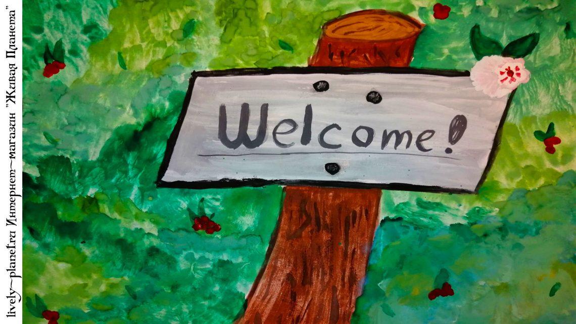 Приветствуем вас на нашем сайте!